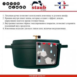 1112991 Сковорода-сотейник Mare чугунный для плиты и духовки, D 28 см, 4.6 литра, эмаль, Staub, Франция, арт. 112029, фото 8