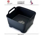 Контейнер Wash and Drain для мытья и сушки посуды, серый, Joseph Joseph, Великобритания