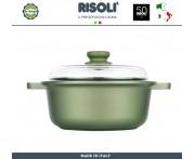 Антипригарная кастрюля Dr.Green, 2.5 л, D 20 см, Risoli, Италия