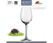 Бокал CLASSICO для белых и красных вин, 312 мл, SCHOTT ZWIESEL, Германия