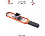 Терка и слайсер Handi-Grate 2-в-1 с защитой пальцев, Joseph Joseph, Великобритания