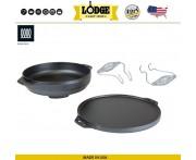 Многофункциональный набор: гриль-сковорода + казан-жаровня + 2 ручки, литой чугун, Lodge, США