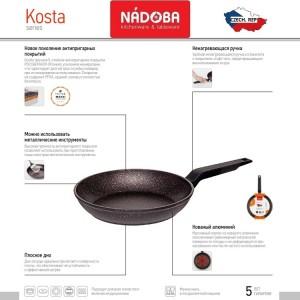 KOSTA Антипригарная сковорода, индукционное дно, D 28 см, 5-ти слойное минеральное покрытие, Nadoba, арт. 89705, фото 2