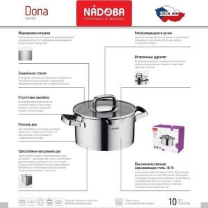DONA Ковшик, индукционное дно, D 16 см, 1.6 л, нержавеющая сталь 18/10, Nadoba, Чехия, арт. 36657, фото 2