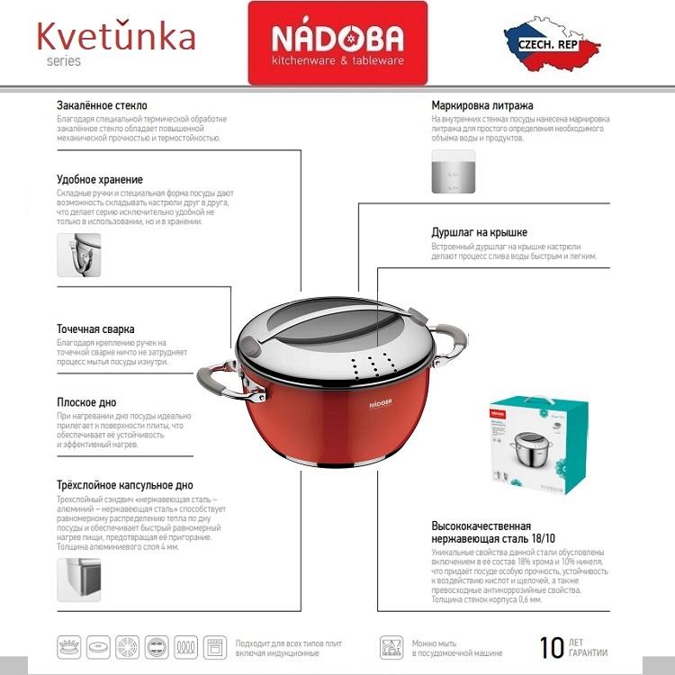 KVETUNKA Кастрюля, индукционное дно, D 24 см, 5.5 л, нержавеющая сталь 18/10, цвет красный, Nadoba, Чехия