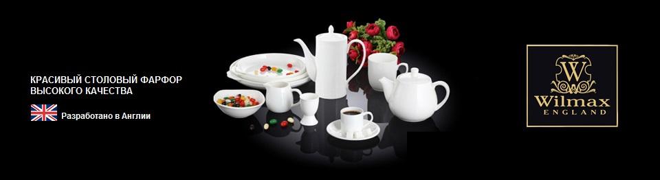 Набор кофейных пар, 6 штук, V 160 мл, фарфор, серия Wilmax, Wilmax, Англия
