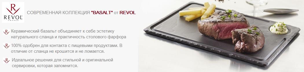 Миска-салатник BASALT, 1000 мл, D 22 см, H 5.5 см, фарфор, REVOL, Франция