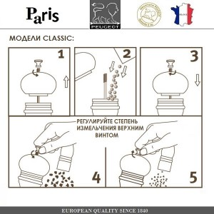 Мельница PARIS CLASSIC Chocolate для перца, H 40 см, PEUGEOT, Франция, арт. 8700, фото 3