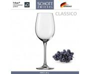 Бокал CLASSICO для красных вин Burgundy, 408 мл, SCHOTT ZWIESEL, Германия