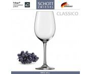 Бокал CLASSICO для красных вин, 545 мл, SCHOTT ZWIESEL, Германия