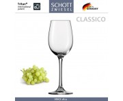 Бокал CLASSICO для белого вина и порто, 220 мл, SCHOTT ZWIESEL, Германия