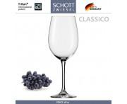 Бокал CLASSICO для красных вин Bordeaux, 645 мл, SCHOTT ZWIESEL, Германия