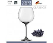 Бокал CLASSICO для красных вин Burgundy, 814 мл, SCHOTT ZWIESEL, Германия