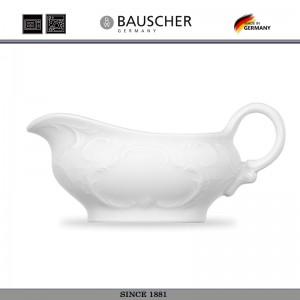 Соусник «Mozart», 100 мл, Bauscher, Германия, арт. 7222, фото 1