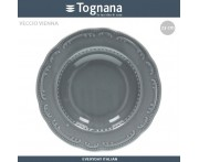 Глубокая тарелка Vecchio Vienna Charme серый, D 23 см, 300 мл, Tognana, Италия