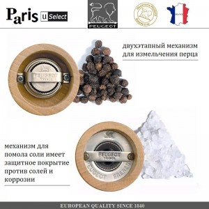 Мельница Paris U Select Laque Noir для соли, H 12 см, черный, PEUGEOT, Франция, арт. 8701, фото 4