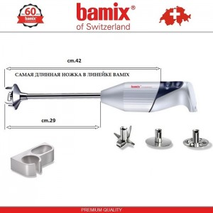 BAMIX Professional Gastro 350 White блендер, Швейцария, арт. 10566, фото 5