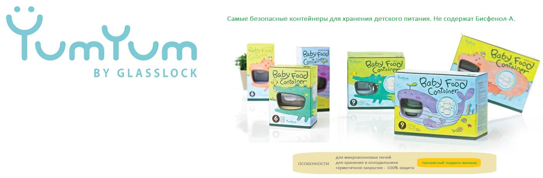 Набор для детей: пищевые контейнеры с ложкой, 8 шт, стекло, розовый цвет, GlassLock Yum Yum, США - Корея