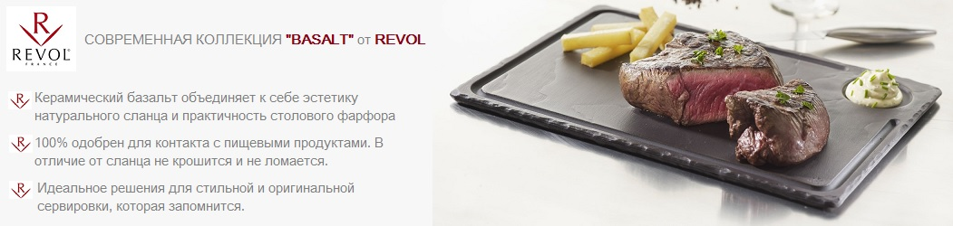 Блюдо для стейка «Basalt», L 33 см, W 23,8 см, REVOL, Франция